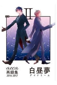 白昼夢_aeca_燭へし再録集2