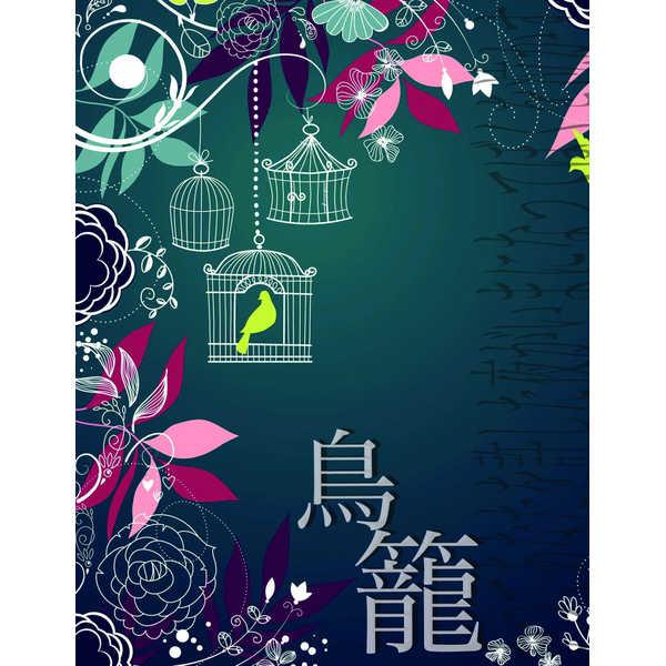 鳥籠:かつてあなたを許した夜がいまになってぼくを泣かす [xoxo.(真樹明)] アイドリッシュセブン