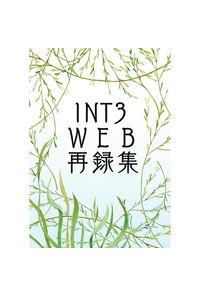 INT3 WEB再録集