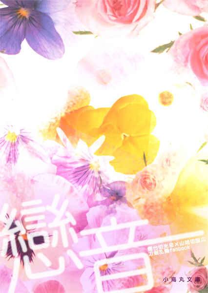 戀音 [methylviolet(久世ゆづき)] 刀剣乱舞