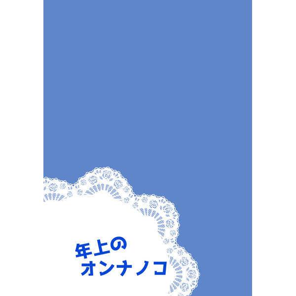 年上のオンナノコ [Blue of heavens(夏岐志乃香)] ダイヤのA