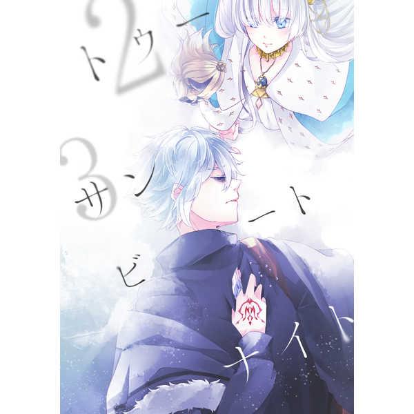 トゥーサンビート・ナイト [リンゴエン(椎名)] Fate/Grand Order