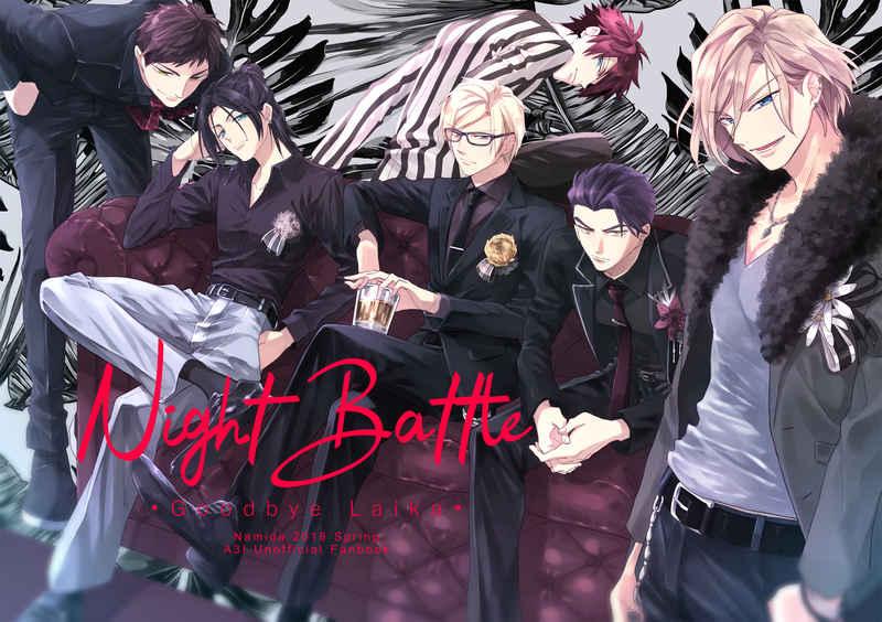 Night Battle [さよならライカ(涙)] A3!