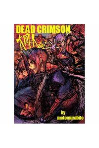 DEAD CRIMSON大同人1.01