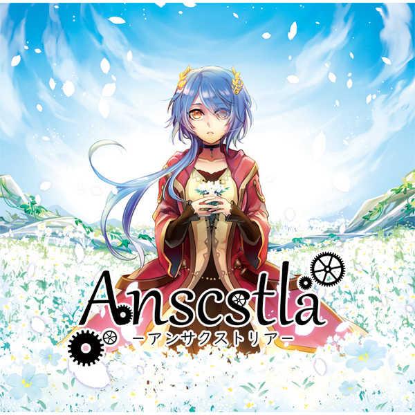 Anscstla-アンサクストリア-