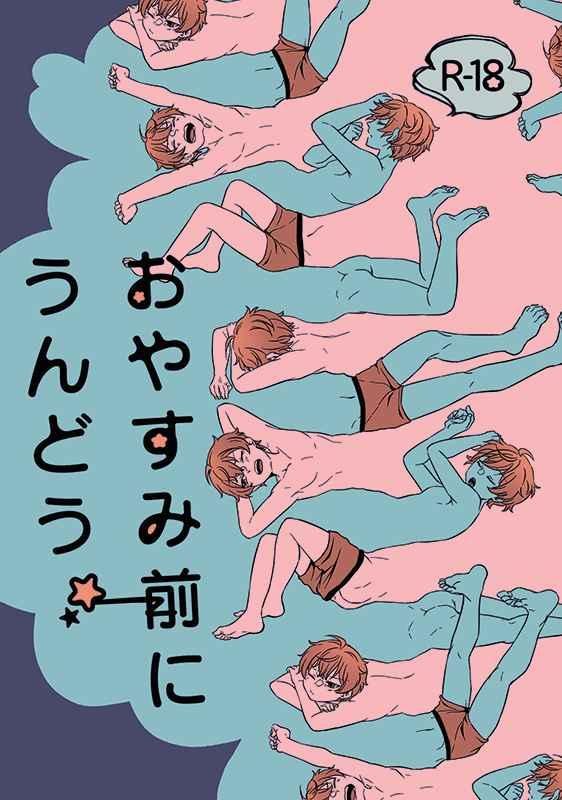 おやすみ前にうんどう [気が付いて、夏。(かな)] アイドルマスター SideM