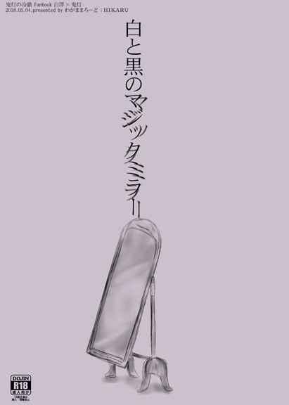 白と黒のマジックミラー [わがままろーど(HIKARU)] 鬼灯の冷徹