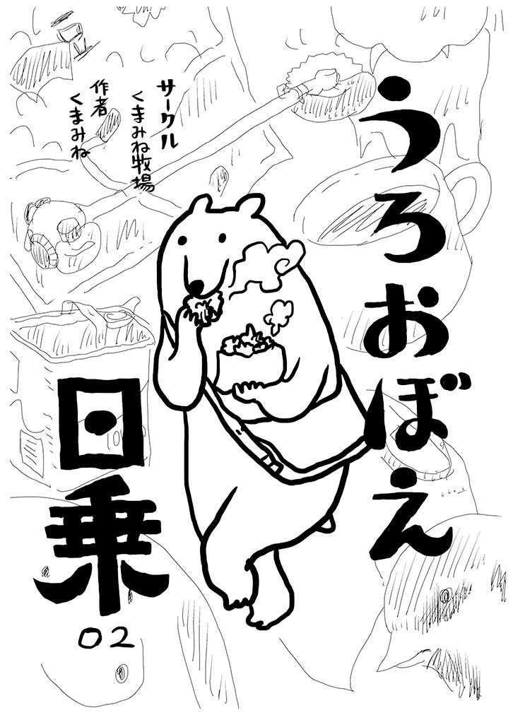 うろおぼえ日乗02