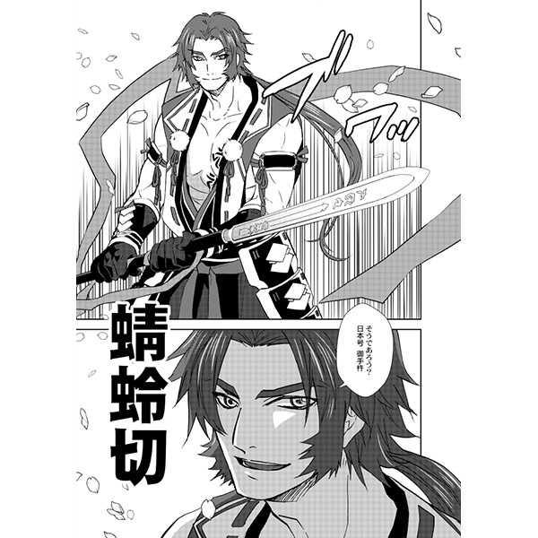 現代遠征刀剣男士