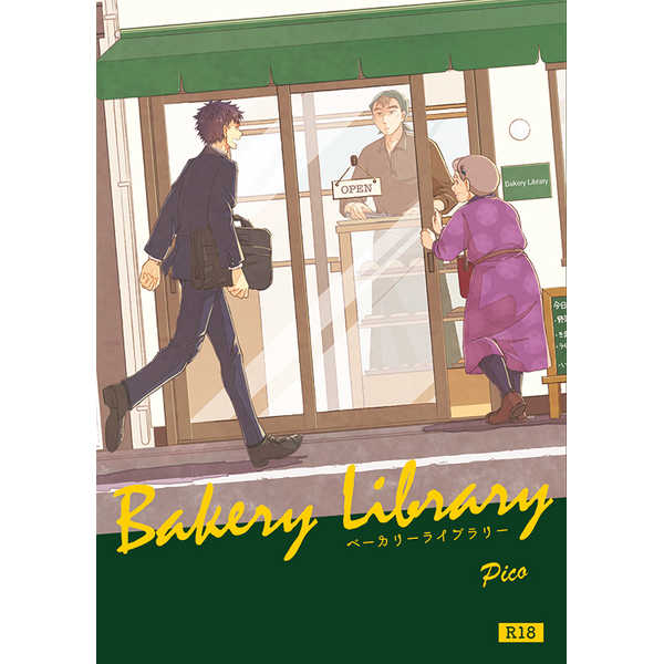 Bakery Library