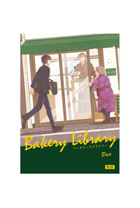 Bakery Library