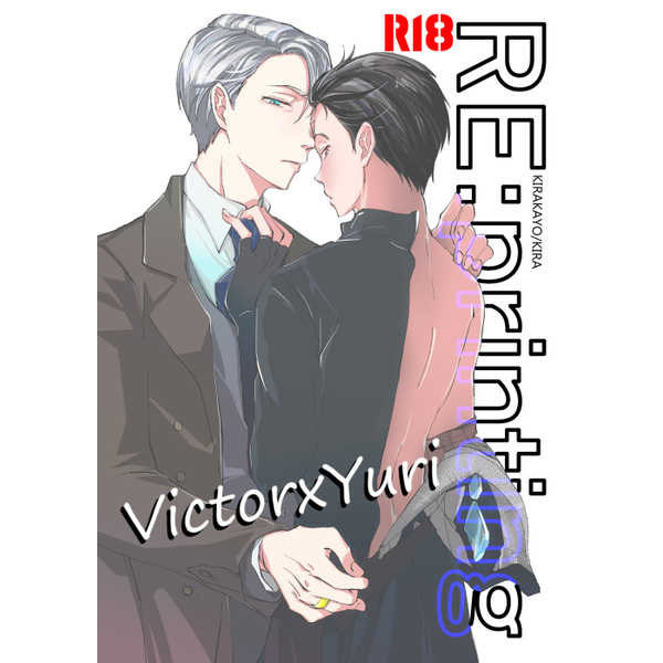 RE:printing [きらかよ(きら)] ユーリ!!! on ICE