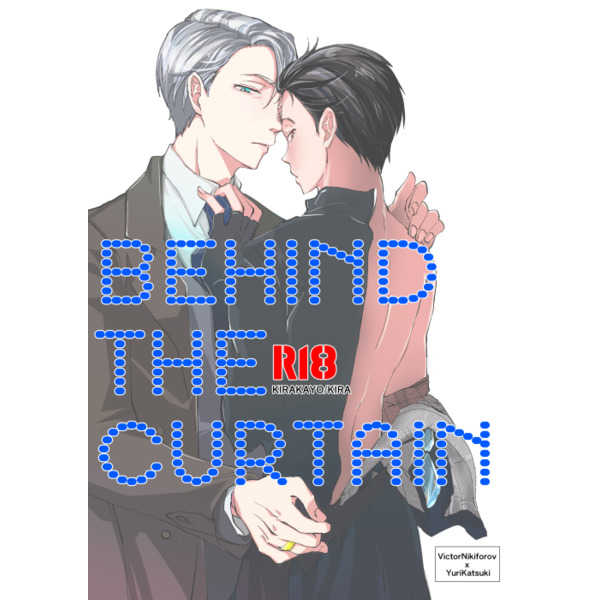 behind the curtain [きらかよ(きら)] ユーリ!!! on ICE