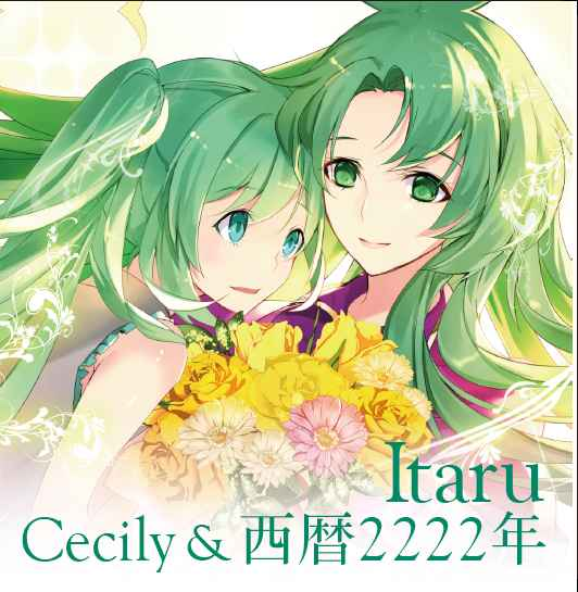 Cecily&西暦2222年 [Itaru solo project(Itaru)] ファイアーエムブレム