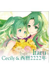 Cecily&西暦2222年