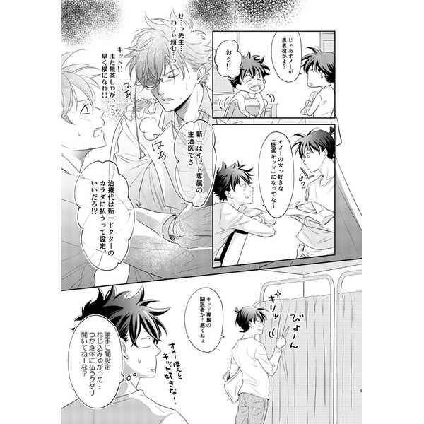 It's a お医者さんごっご time!!