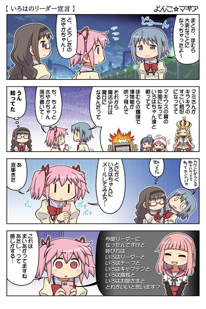 よんこ☆マギア2