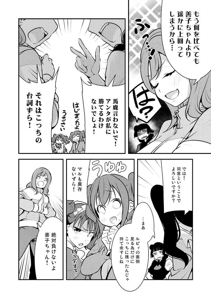 花丸VS善子R3