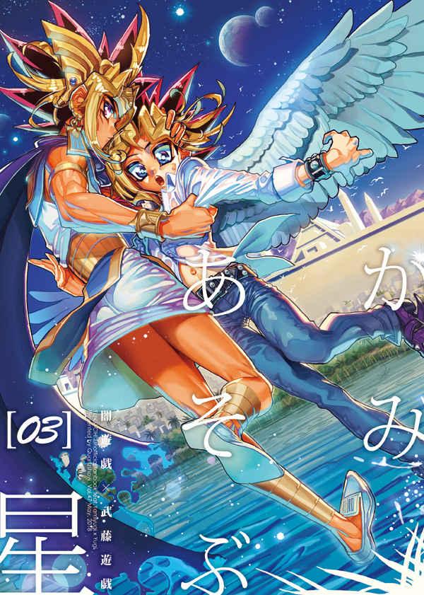 かみあそぶ星03 [晶(hari)] 遊戯王