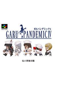 ガルパンデミック4