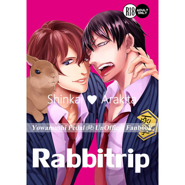 Rabbitrip [Q号室(くの字)] 弱虫ペダル