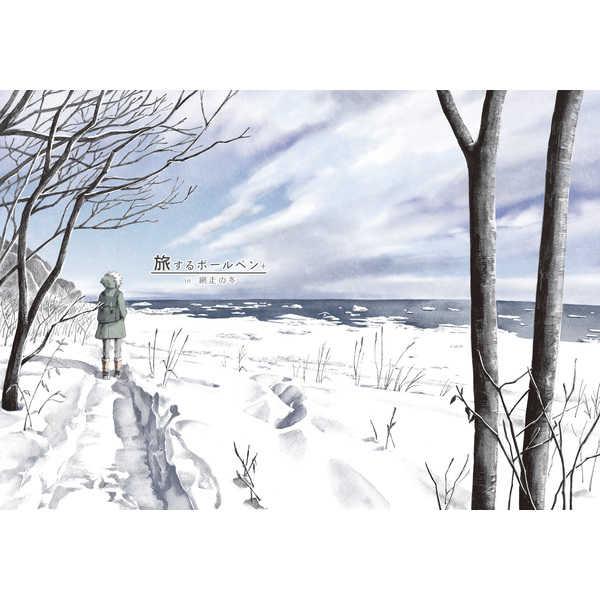 旅するボールペン+in網走の冬