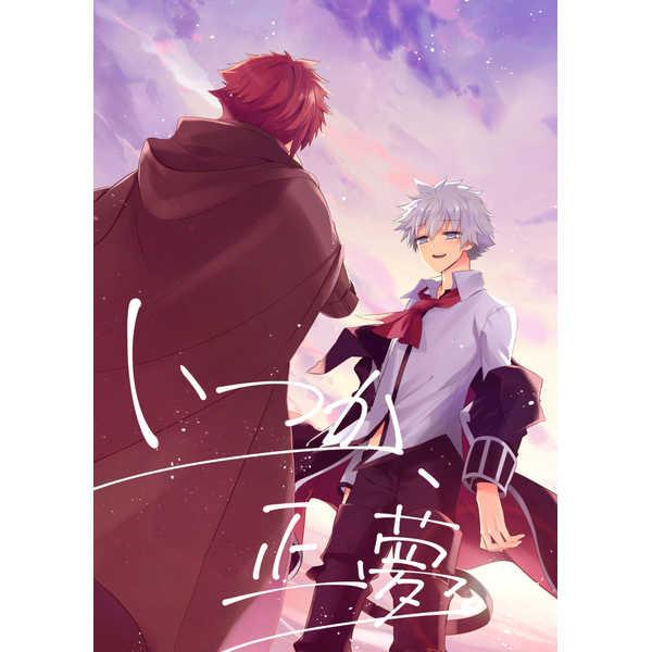 いつか、正夢。 [アオイニワ(神崎)] Fate/Grand Order