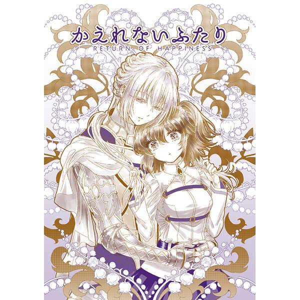 かえれないふたり [YAYUYO(高虎)] Fate/Grand Order
