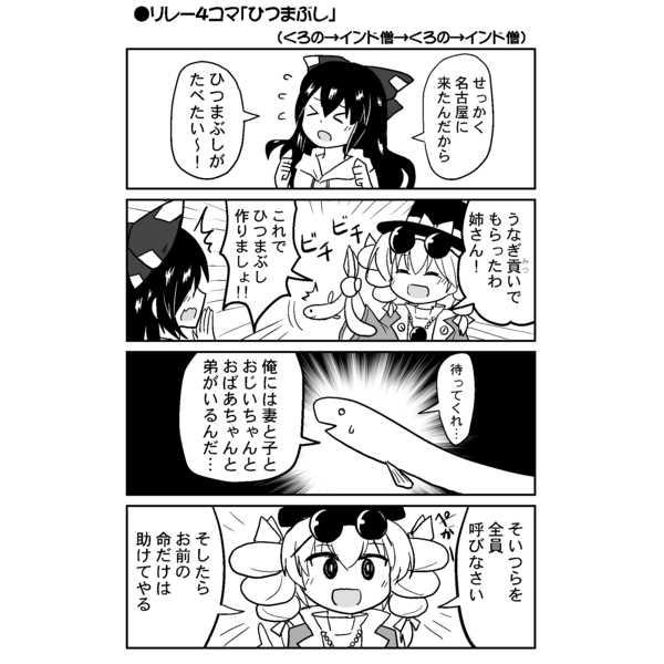 依神姉妹はひつまぶしが食べたいっ!