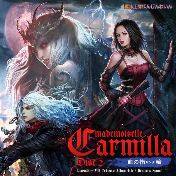 mademoiselle Carmilla Disc2 [魔麗嬢カーミラ ディスク2]