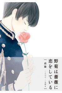 野菊は薔薇に恋をしている 前篇
