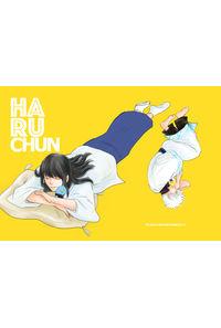 HARUCHUN