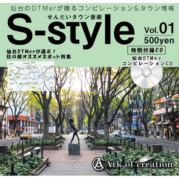 S-style vol.1 [Ark of creation(melon ubiquitous)] オリジナル