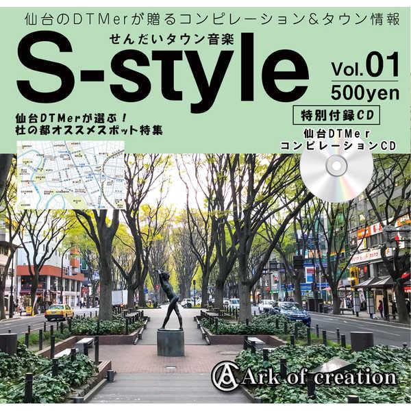 S-style vol.1