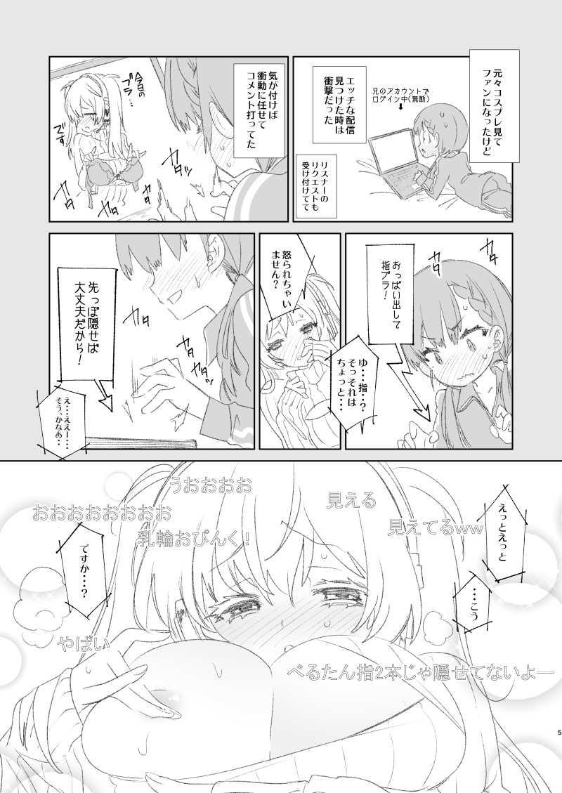 放送事故3 ~JKアナいじり~