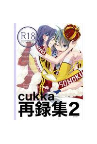 cukka再録集2