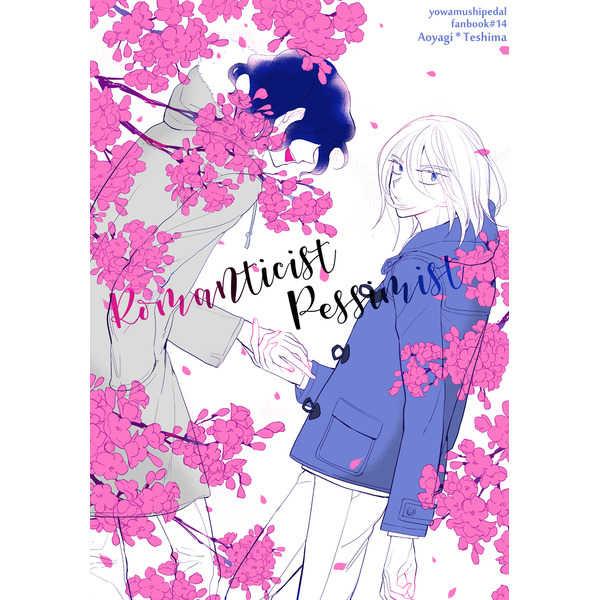 Romanticist Pessimist [なえどこ(菌類)] 弱虫ペダル