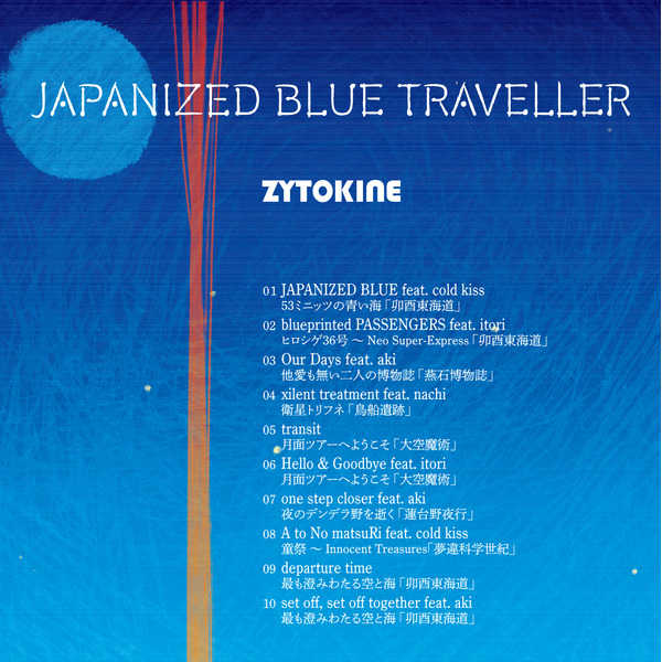 JAPANIZED BLUE TRAVELLER