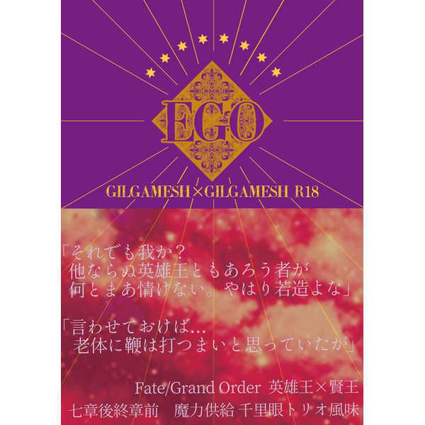EGO [KBTH(イティ子)] Fate/Grand Order