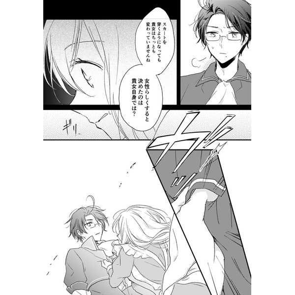 初恋エチュード