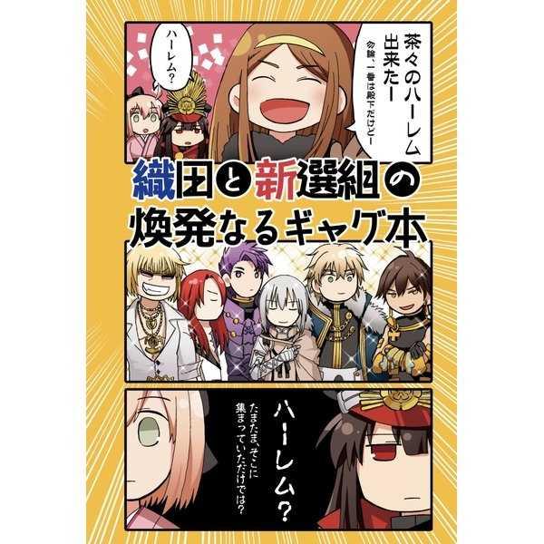 織田と新選組の煥発なるギャグ本 [ゆきみもち(Sさん)] Fate/Grand Order