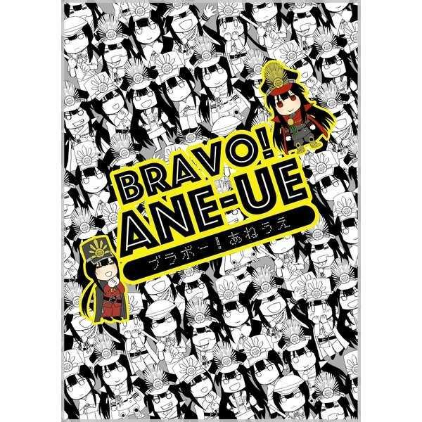 BRAVO!ANE-UE [ゆきみもち(Sさん)] Fate/Grand Order