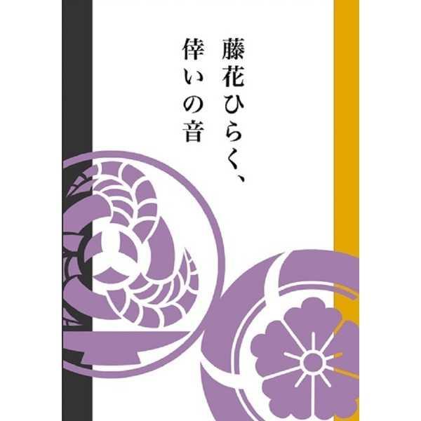 藤花ひらく、倖いの音 [櫻屋(さくら)] 刀剣乱舞