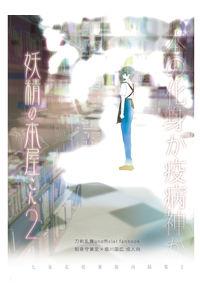 七泉花苑兼堀再録集2 妖精の本屋さん(2)