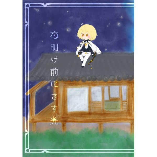 夜明け前にさす光 [echo(あられ)] 刀剣乱舞
