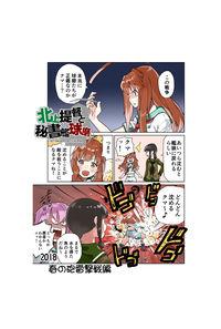 北上提督と秘書艦球磨2018春の砲雷撃戦編