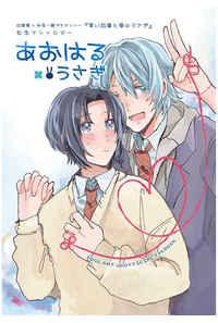 四葉環×和泉一織プチオンリー記念アンソロジー「あおはるうさぎ」