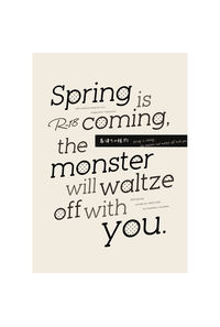 春待ちの怪物