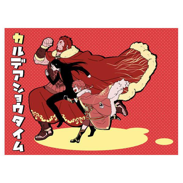 カルデアショウタイム [菊屋敷(菊野郎)] Fate/Grand Order