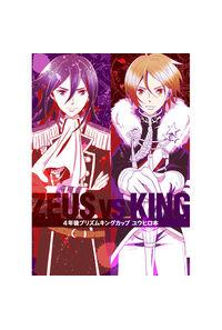 ZEUS VS KING